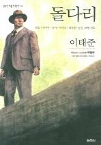 돌다리(열림원 논술 한국문학 12)