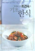 방배동 선생 최경숙의 기초한식 (매일반찬)