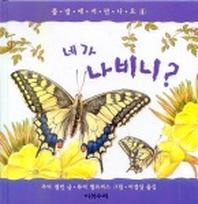 네가 나비니(풀밭에서 만나요 4)