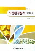 시장환경분석: 경기분석(2판)