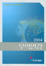 무역연감 2004