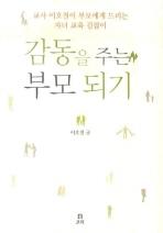 감동을 주는 부모되기 //4134
