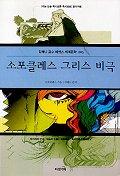 소포클레스 그리스 비극(김혜니교수에센스세계문학 5)
