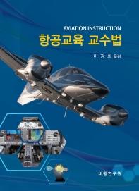 항공교육 교수법