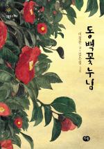 동백꽃 누님(한빛문고 19)