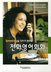 전화영어회화(Speaking을 강하게 해주는)(TAPE1개포함)