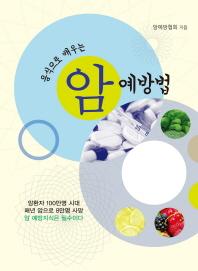 암 예방법(음식으로 배우는)