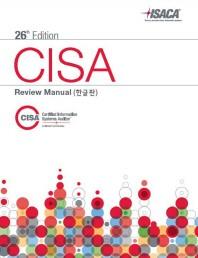 CISA Review Manual(한글판)(26판)(전2권)