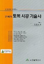 21세기 토목시공기술사 (신경수와 함께하는) (2006)