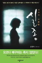 실종: 사라진 이름들 - 김광옥 장편소설
