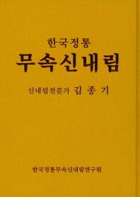 한국정통 무속신내림(양장본 HardCover)