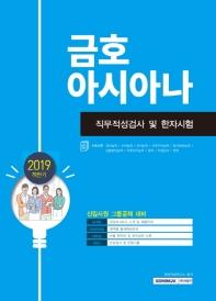 금호아시아나 직무적성검사 및 한자시험(2019 하반기)