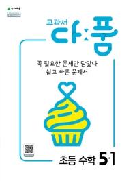 초등 수학 5-1(2019)(교과서 다품)