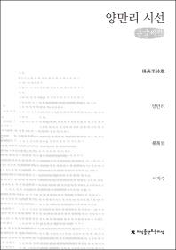 양만리 시선(큰글씨책)(지식을만드는지식 시)