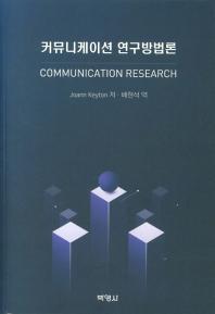 커뮤니케이션 연구방법론