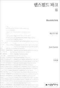 맨스필드 파크(지식을만드는지식 천줄읽기)