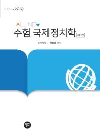 수험 국제정치학(2019)(All new)(3판)