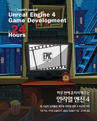 하루 만에 혼자서 배우는 언리얼 엔진 4(게임 개발 프로그래밍 시리즈)