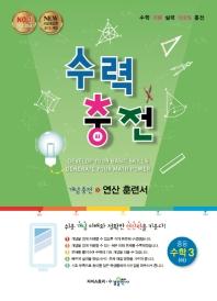 중학 수학3(하)(2020)