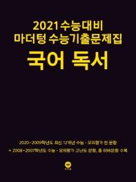 고등 국어 독서 수능기출문제집(2021 수능대비)(마더텅)