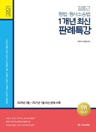 김중근 형법, 형사소송법 1개년 최신 판례특강(2021)(ACL)