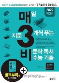 매일 지문 3개씩 푸는 비문학 독서 수능 기출(2021)(2022 수능대비)(매3비)