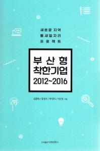 부산형 착한기업(2012-2016)