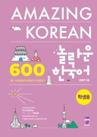 놀라운 한국어. 1