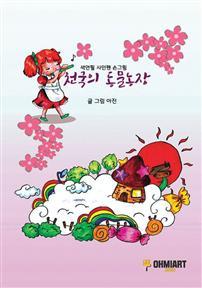 천국의 동물농장 (사인펜 색연필 손그림)