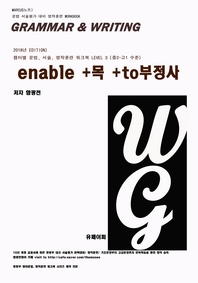 L3 enable +목 +to부정사