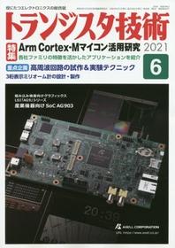 트랜지스터기술 トランジスタ技術 2021.06
