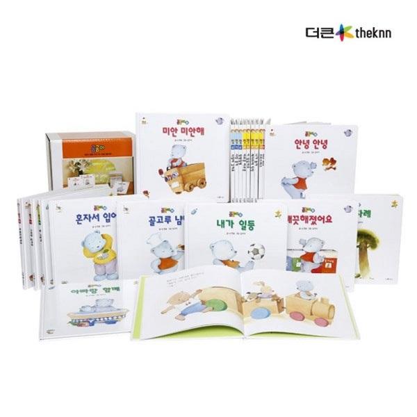 [더큰] New 곰곰이 생활동화(전20권)/최신개정판/세이펜적용가능