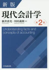 現代會計學