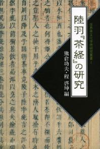 陸羽「茶經」の硏究