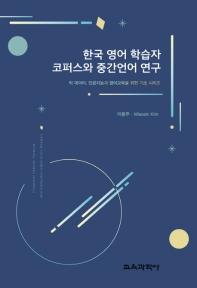 한국 영어 학습자 코퍼스와 중간언어 연구
