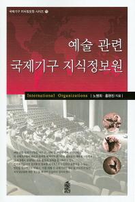 예술 관련 국제기구 지식정보원(국제기구 지식정보원 시리즈 11)