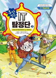 IT 탐정단. 2: 사라진 반지를 찾아라! by 아두이노(우당탕탕)