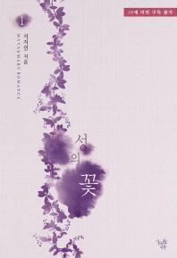 성의 꽃. 1