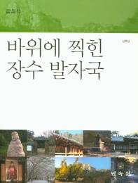 바위에 찍힌 장수 발자국(대구의 뿌리 달성 산책 13)