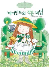 페퍼민트의 작은 마법(마법의 정원 이야기 3)(양장본 HardCover)