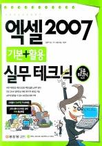 엑셀 2007 기본 활용 실무테크닉(CD1장포함)(실무테크닉 10)
