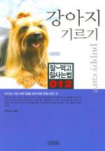 강아지 기르기 ///9005