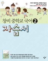 중학교 국어2 자습서(1학년2학기)(2017)(창비)