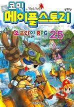 메이플 스토리 오프라인 RPG. 25