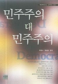 민주주의 대 민주주의