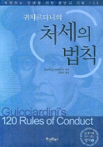 귀차르디니의 처세의 법칙(21세기에 다시 읽는 명저 5)(양장본 HardCover)
