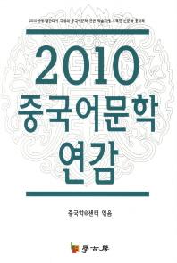 중국어문학 연감(2010)