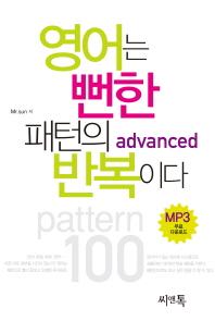 영어는 뻔한 패턴의 반복이다: advanced