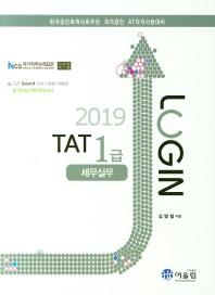 TAT 세무실무 1급(2019)(로그인)