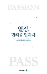 열정, 합격을 말하다: 약학대학(PEET) 합격수기집(2016)(Passion Pass)